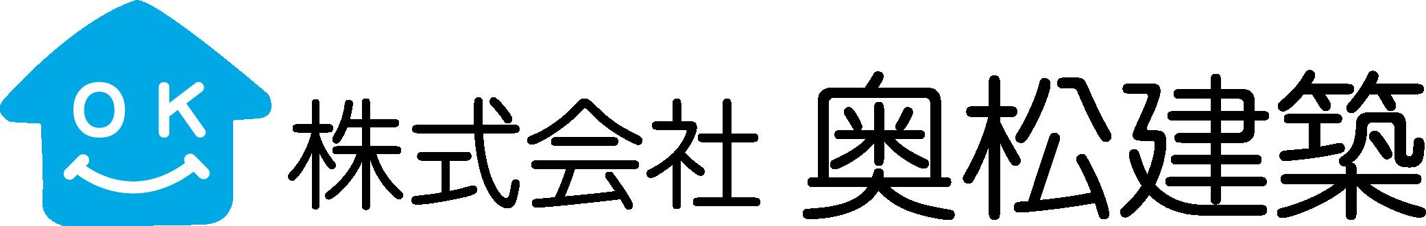 神奈川県秦野市の工務店[株式会社奥松建築]